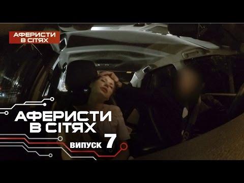 Аферисты в сетях - Выпуск 7 - Сезон 2 - 25.10.2016