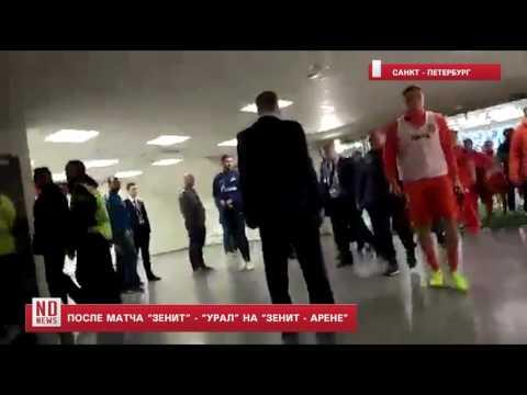 После матча Зенит - Урал