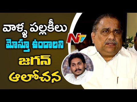 Mudragada Padmanabham On Reason Behind YS Jagan's U-Turn On Kapu Reservation | NTV
