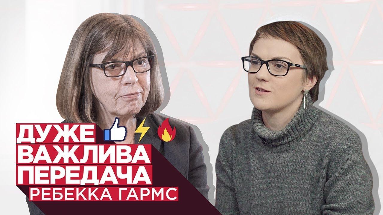 Ребекка Гармз про популізм, Зеленського і напади на активістів / Дуже важлива передача