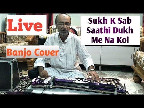 Sukh K Sab Saathi Dukh Me Na Koi  Banjo Cover ( live ) Ustad Yusuf Darbar