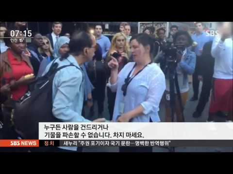 클린턴 나체상 등장한 뉴욕…행인끼리 다툼 / SBS