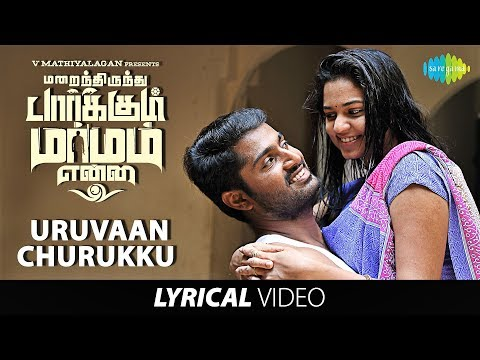 Uruvaan Churukku - Lyrical Video | Marainthirunthu Paarkum Marmam Enna | Dhruvva | Jithin Raj | Achu