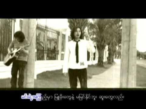Myanmar Music Vcd Waine Waine ဝိုင္းဝိုင္း - ဒူးေထာက္ၿပီး video