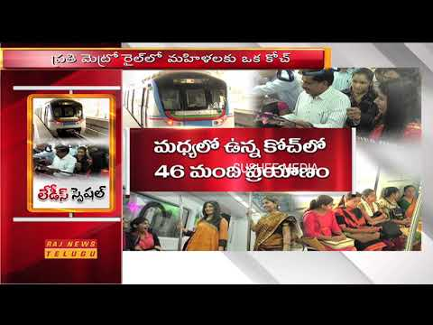 Hyderabad Metro : Metro Rail Launches Special Coach For Ladies | Raj News Telugu