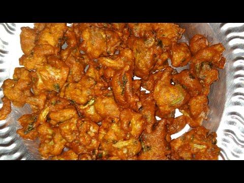 సాయంత్రం వేళ గోబీ పువ్వు పకోడీ  ఇలా చేసుకోండి చాలా రుచిగా ఉంటుంది /cauliflower pakodi tayari paddati