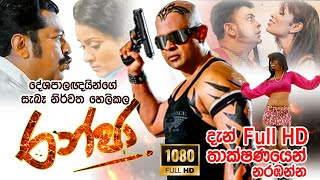 Ranja | Sinhala Action Full Movie