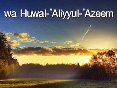 Learn Quran: Ayatul (ayat) Kursi (saad Al Ghamdi) In English video