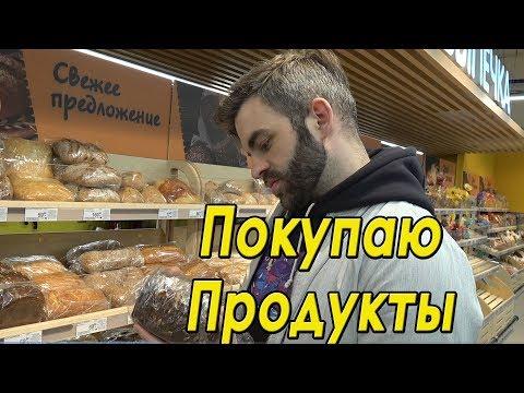 Что Американец Покупает в Супермаркете в России?
