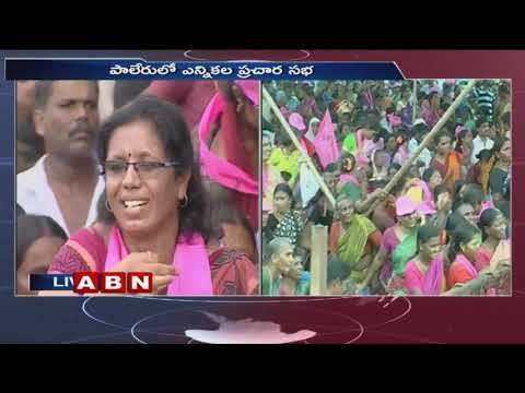 Thummala Nageswara Rao Speech at Paleru Public Meeting Telangana Elections 2018  | ABN Telugu