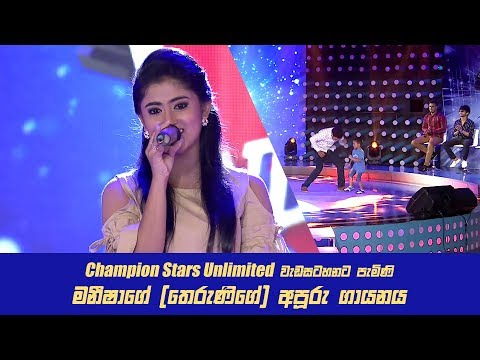 Mal Muthulel Nil Thuru Wal By Maneesha - Champion Stars Unlimited ( 01-07-2017 )