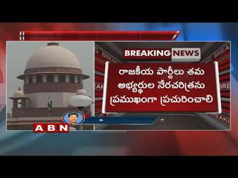 క్రిమినల్ కేసులున్న ఎన్నికల్లో పోటీచేయవచ్చు | Supreme Court Leaves Decision On Criminal Netas