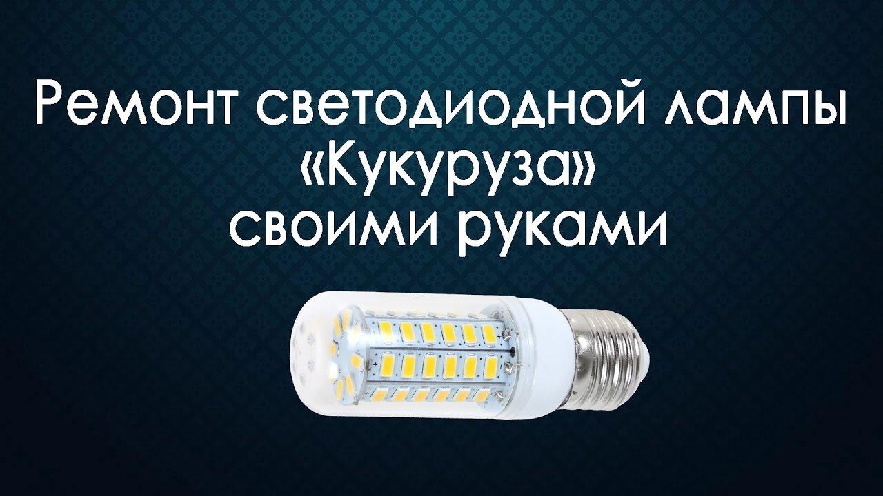Тип ламп своими руками