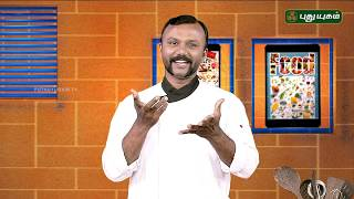 எளிய வீட்டு சமையல் குறிப்புகள்   Azhaikalam Samaikalam   16/01/2019   PuthuyugamTV