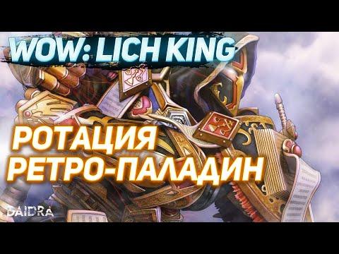 Ротация Ретро - Паладина