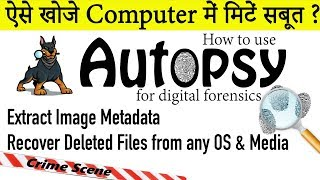 Autopsy : digital forensics tutorial on Windows & Linux - File recovery, Image metadata extract
