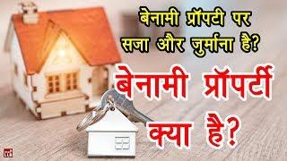 Benami Property Explained in Hindi   By Ishan