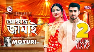 Aiche Jamai | Ankur Mahamud Feat Moyuri | Bangla Wedding Song | Official Video | New Song 2018
