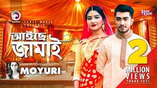 Aiche Jamai  Ankur Mahamud Feat Moyuri  Bangla Wed