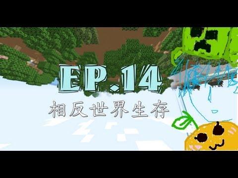 柑月的minecraft實況『相反世界 』ep.14-神掌抓仙人掌!?