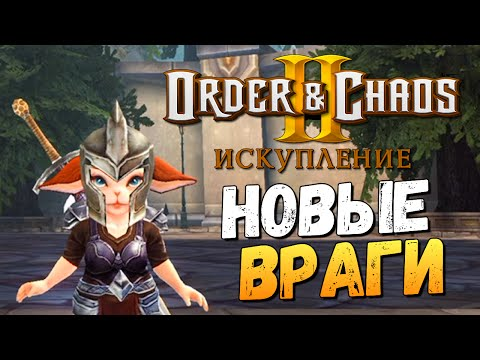 Order and Chaos 2: Redemption - Новые Враги (iOS)