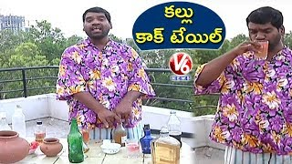 Bithiri Sathi Makes Telangana Toddy Cocktail | Teenmaar News | V6 News