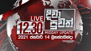 Rupavahini Sinhala News 12.30 pm 2021-01-14