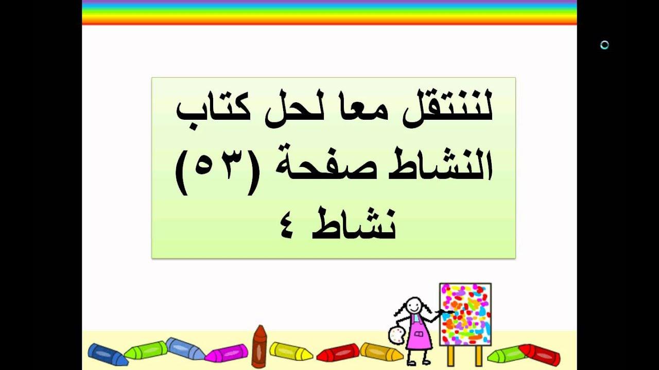 كتاب لغتي الجميلة للصف الخامس الفصل الدراسي الاول محلول