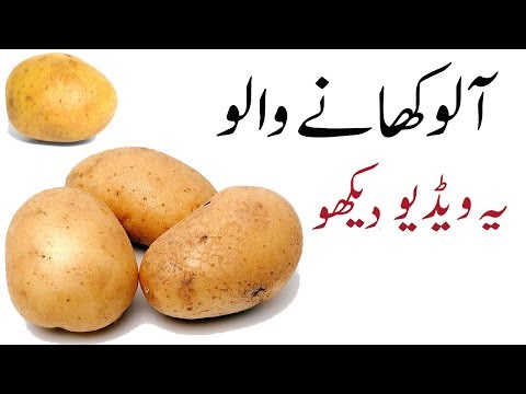 Aloo ke Fayde | Aloo khane ke Fayde | Potato Health Benefits in urdu