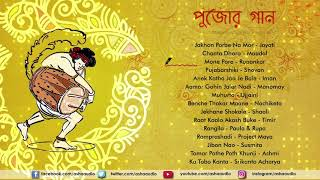 Pujar Gaan (পূজার গান) Special Compilation-Durga Puja 2017