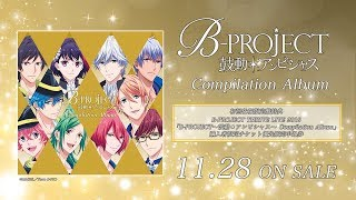 B-Project: Zeccho Emotion video 1