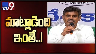 Konda Vishweshwar Reddy on phone conversation with TRS Marri Janardhan Reddy