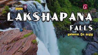 Travel With Chatura | Lakshapana Falls (Full Episode)