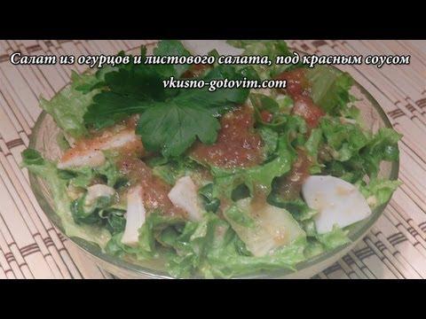 Салат из огурцов и листового салата, под красным соусом | Вкусно готовим