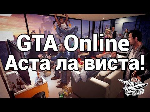 Стрим - GTA 5 - Аста ла виста