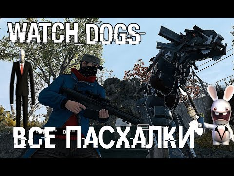 Пасхалки Watch Dogs абсолютно ВСЕ и Секреты (ALL Easter Eggs & Secrets)