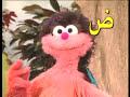 الحروف العربية عالم سمسم