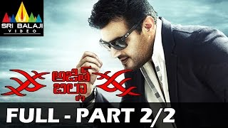 Billa 2 - Ajith Billa Full Movie || Part 2/2 || Ajith Kumar, Nayanatara, Namitha