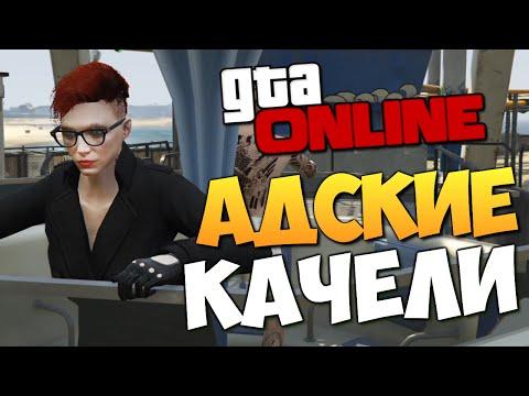GTA ONLINE - ПАРК АТТРАКЦИОНОВ (Угар) #197