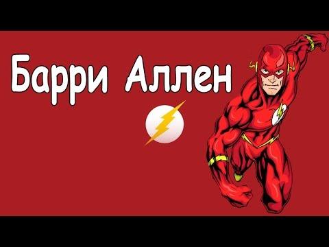 Барри Аллен. История происхождения / Flash
