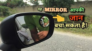 BLIND SPOT MIRRORS !! BALENO !! UNBOXING !! TESTING !! INSTALLATION !! 2018
