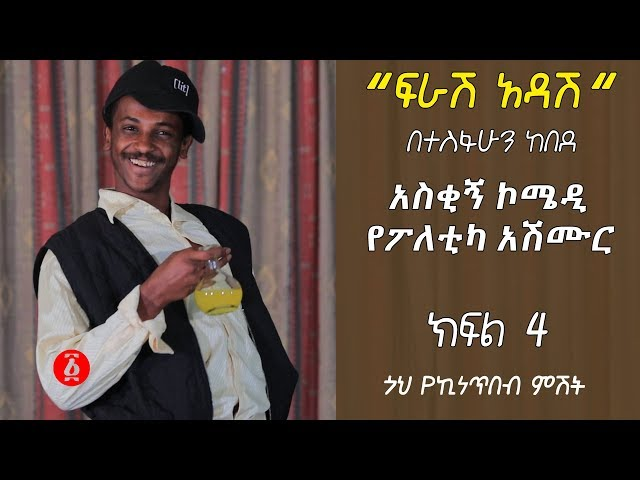 "Ethiopia: ""Ferash Adash"" Funny One Man Comedy By Tesfahun"