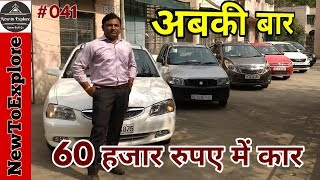 Used Car 60K Rs. Onward |  Hidden Used Car Market In DELHI NCR | NewToExplore