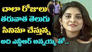 Actress Nivetha Thomas Speech at Nandamuri Kalyan Ram New Movie Opening | NTR | Shalini Pandey | TTM