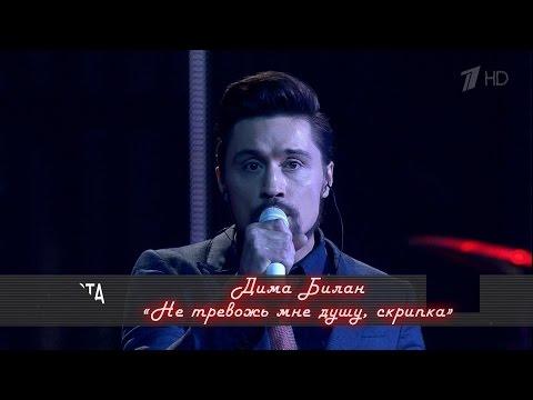 Дима Билан - Не тревожь мне душу, скрипка (HD 1080) - концерт братьев Меладзе Полста