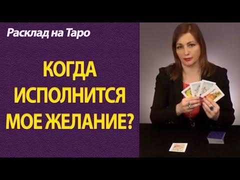 КАК СКОРО ИСПОЛНИТСЯ МОЕ ЖЕЛАНИЕ? | Гадание на картах Таро | Ольга Герасимова