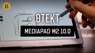 Huawei MediaPad M2 10 Цена