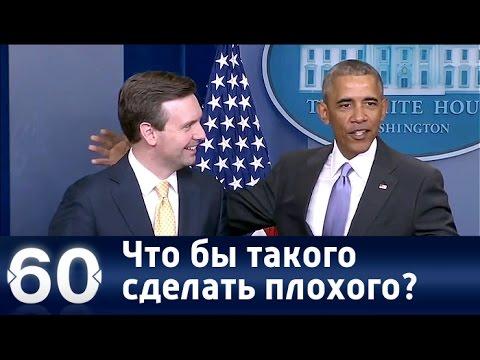 60 минут. Что бы такого сделать плохого: последние часы Обамы в Белом Доме. Ток-шоу от 18.01.17