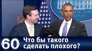 """60 минут. """"Что бы такого сделать плохого"""": последние часы Обамы в Белом Доме. Ток-шоу от 18.01.17"""