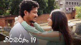 Nirawarana | Episode 19 - (2019-08-11) | ITN